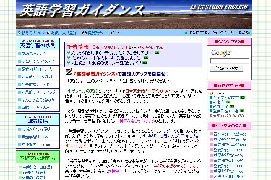 旧サイト『英語学習ガイダンス』は完全閉鎖しました。