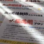 桜満開プロジェクト(公立入試マラソン)複数教科型
