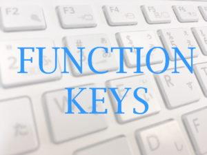 文字入力を支援するファンクションキーの活用