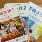 今、家庭における英語学習の最適解は、NHKラジオ基礎英語