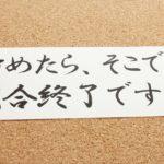 教室に生徒が好きな偉人の名言を掲示する