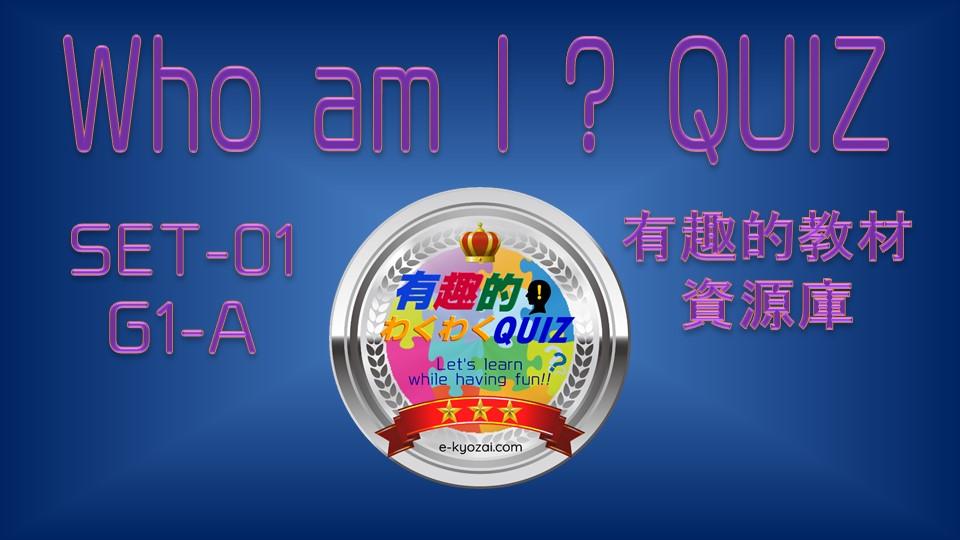 """""""Who am I?""""(私は誰)クイズ〔パワーポイント・テンプレート〕"""