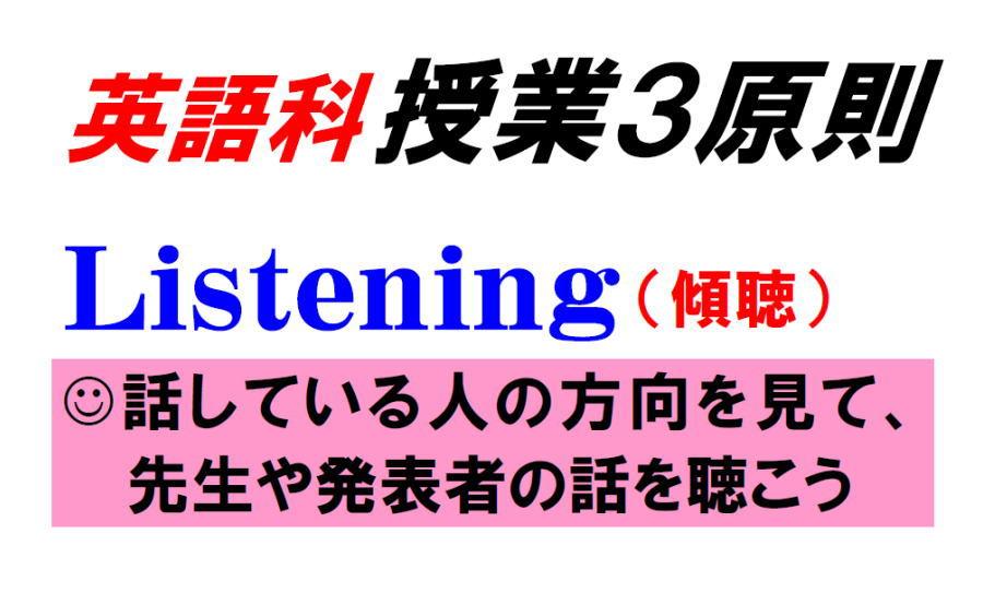「英語科の授業3原則」の掲示