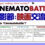 お気に入りの映画を紹介する活動「シネマトバトル」(映画交流会)