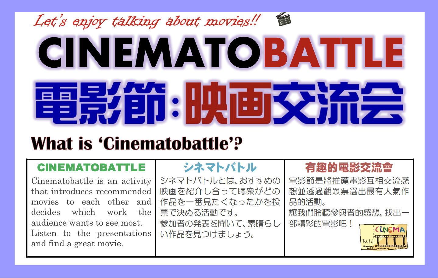 お気に入りの映画を紹介する活動「シネマトバトル」〔受け身〕