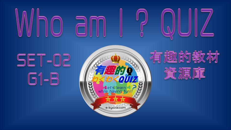 """""""Who am I?""""(私は誰)クイズ・定番の10題<ワンヒント>"""