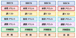 クリアファイルでプリントを整理するための虹色インデックス