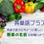 「英単語プラス」ちょっと難しい野菜の名前を勉強しよう(小学校用)