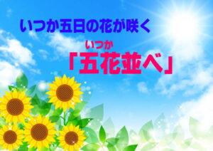 いつか、五花(いつか)の花が咲く「五花並べ」