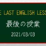 「英語ことわざ」で中学校最後の英語の授業を締めくくる