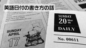 英語での日付の書き方の話