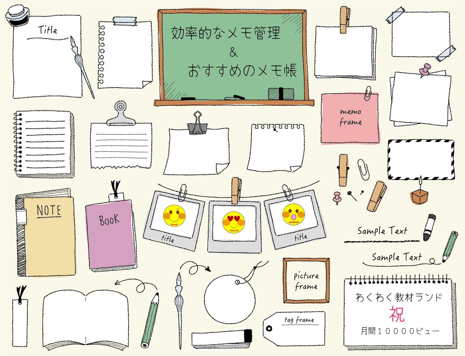 メモライフを充実させる「おすすめのメモ帳」と便利な使い方