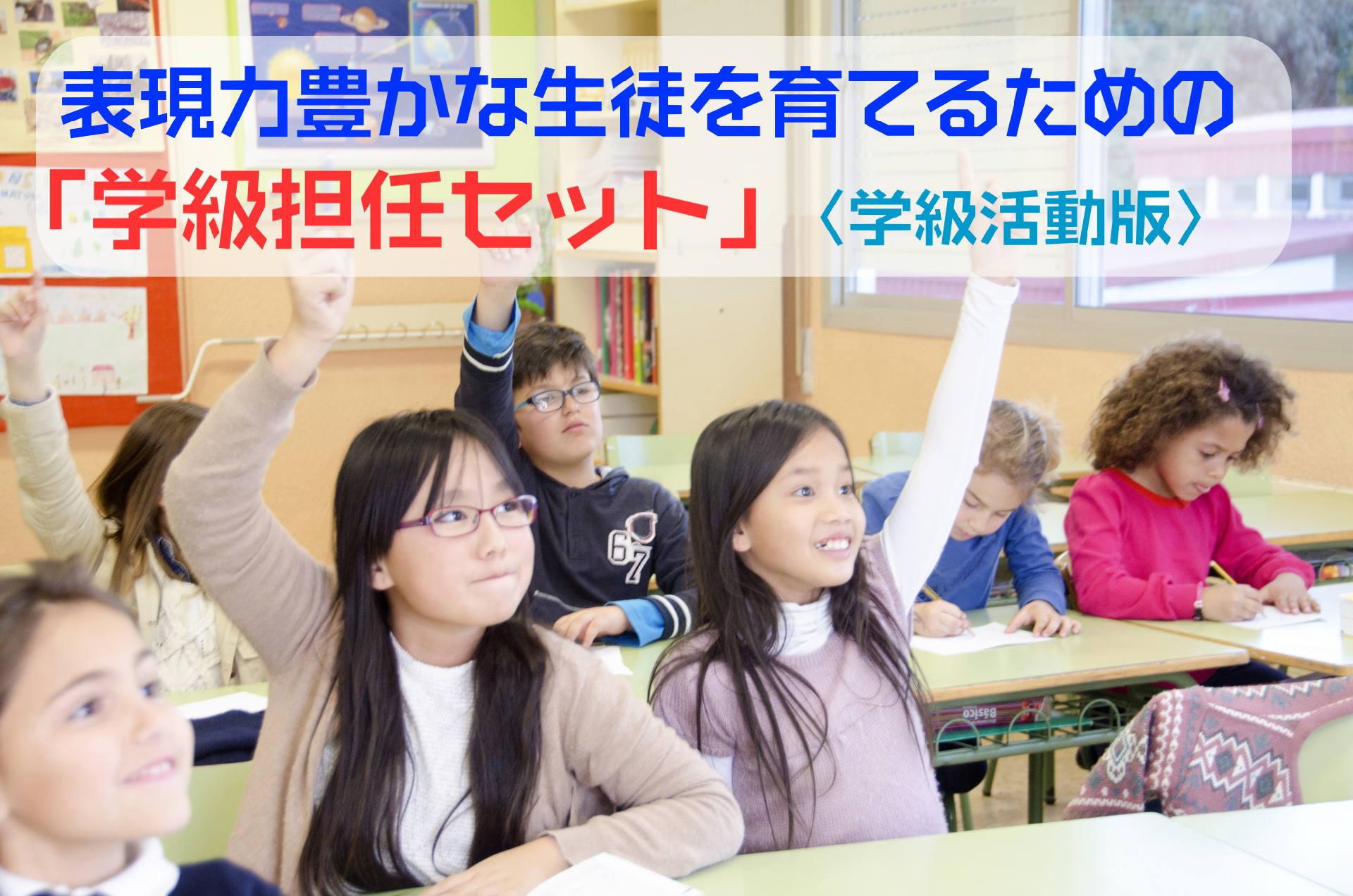 表現力豊かな生徒を育てるための「学級担任セット」<学級活動版>