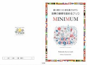 中学校へ巣立つ卒業生へ、最後のプレゼント「MM120単語練習」〔春休み課題〕
