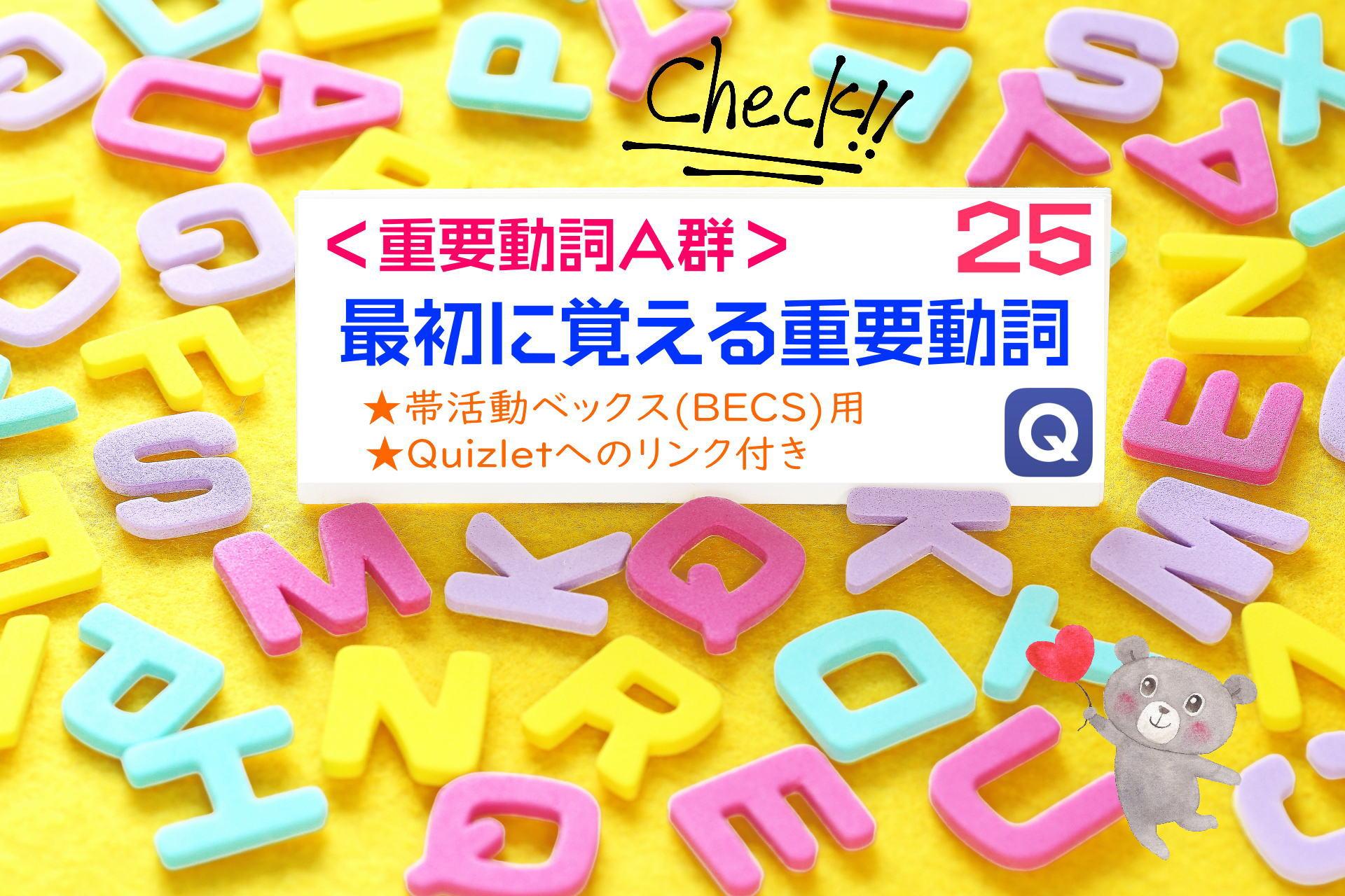 <重要動詞A群>「最初に覚える重要動詞25」をマスターしよう〔BECS/SQS〕