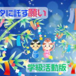 七夕に願い事を書く小活動「七夕に託す願い」(日本語)〔学級活動版〕