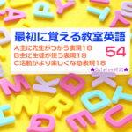 「最初に覚える教室英語54」で授業内の英語使用率アップを