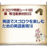 「英語でスゴロクを楽しむための表現18」(SQS/BECS)