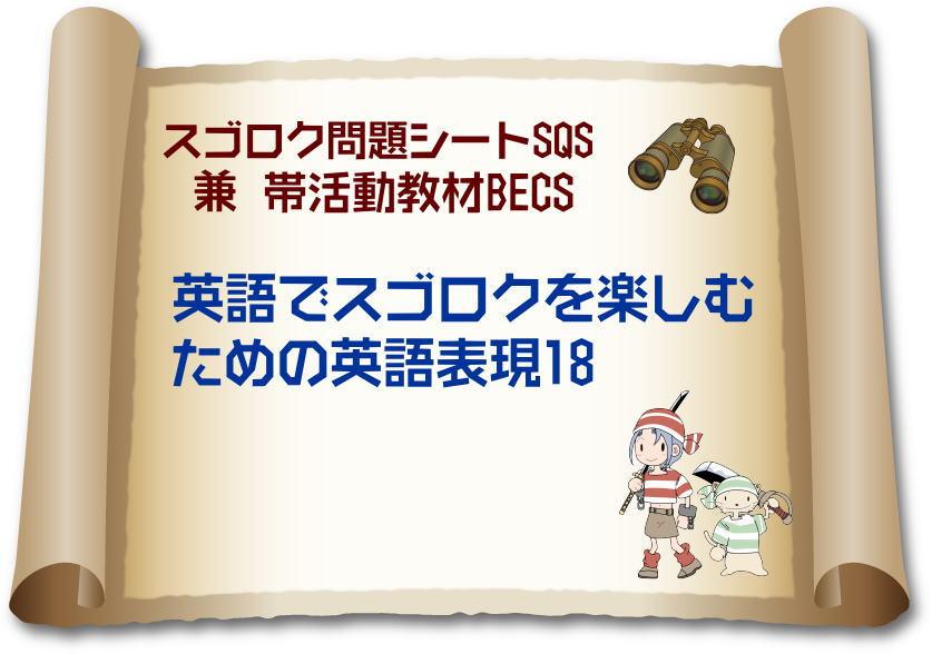 「英語でスゴロクを楽しむための表現18」〔BECS/SQS〕
