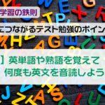 成果につながるテスト勉強のポイント8つ【3】「語彙&音読」編