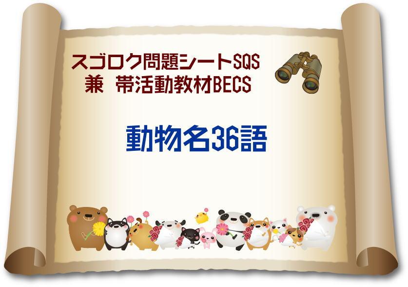 動物名36語!動物の名前を覚えて動物博士になろう!〔BECS/SQS〕