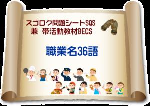 職業名36!色々な職業名を英語で言えるようになろう!〔BECS/SQS〕