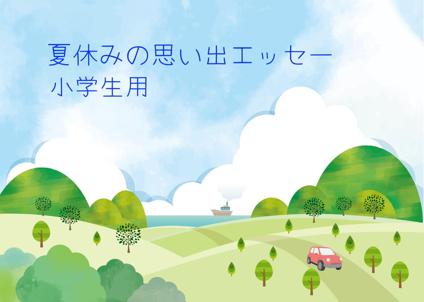 過去形を使って「夏休みの思い出エッセー」を書く活動〔小学生用〕