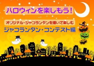 「ハロウィン・ジャコランタン・コンテスト」で盛り上がろう!