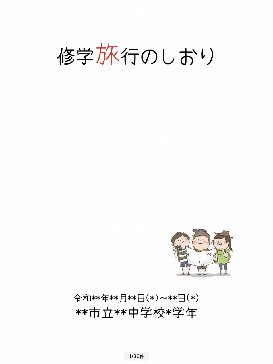修学旅行のしおり/表紙の画像