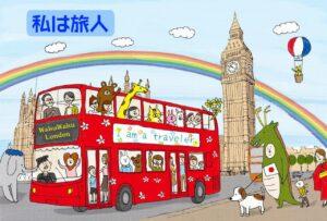 自分の旅したい国について発表する活動「私は旅人」