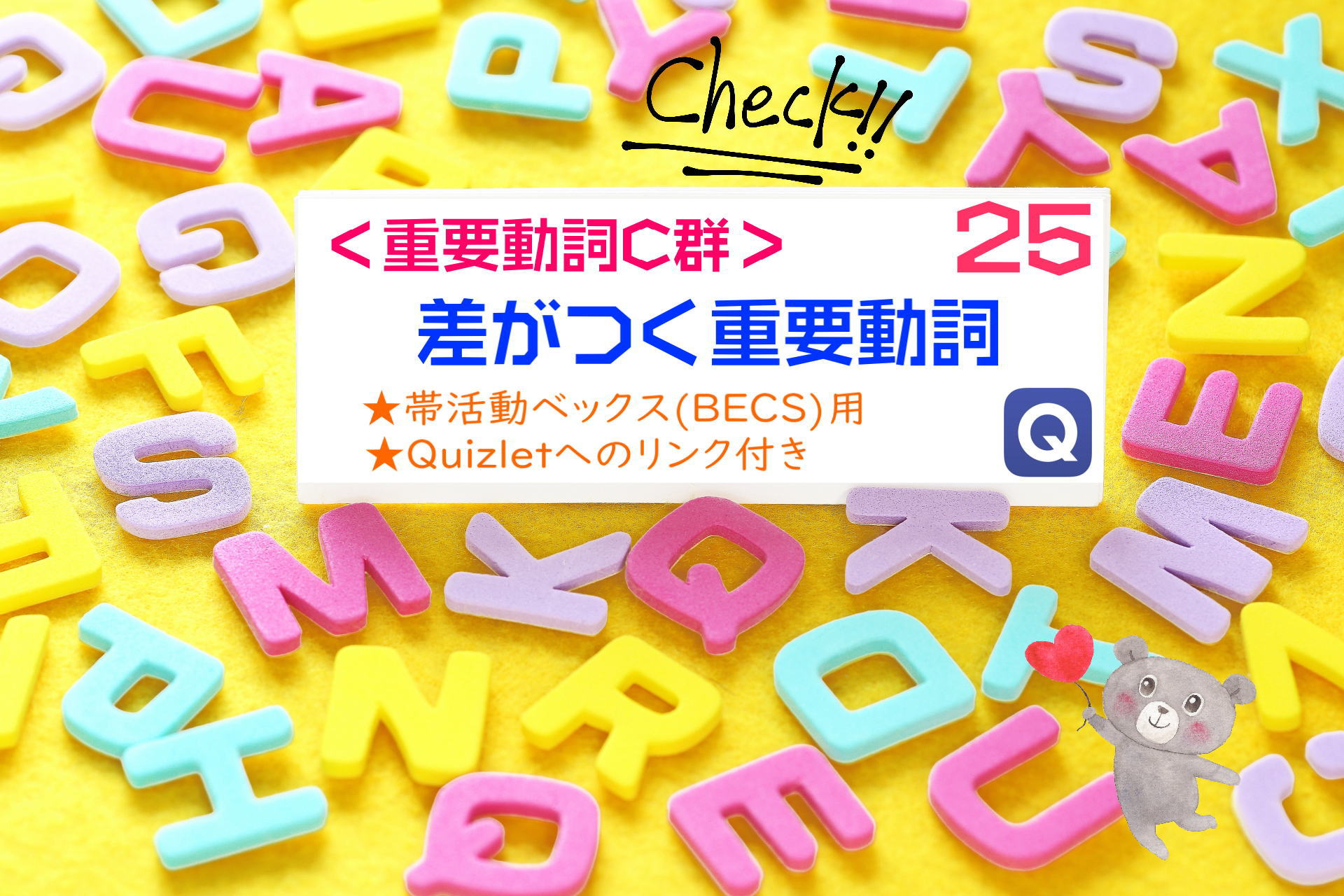 <重要動詞C群>「差がつく重要動詞25」をマスターしよう〔BECS/SQS〕