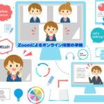 Web会議ツール「Zoom」で実施するオンライン授業の準備